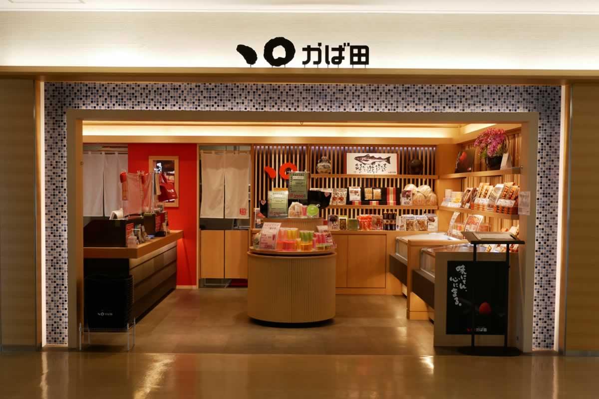 2020年4月27日 かば田 福岡空港店 OPEN