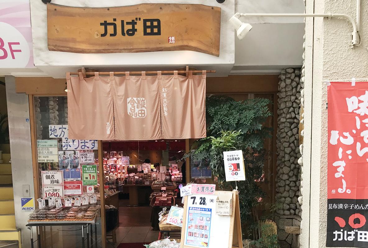 小倉船場の店