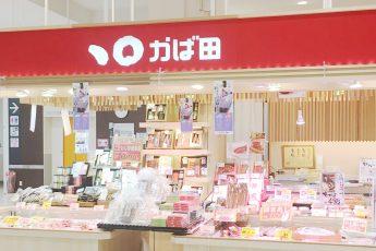 かば田イオンタウン黒崎店